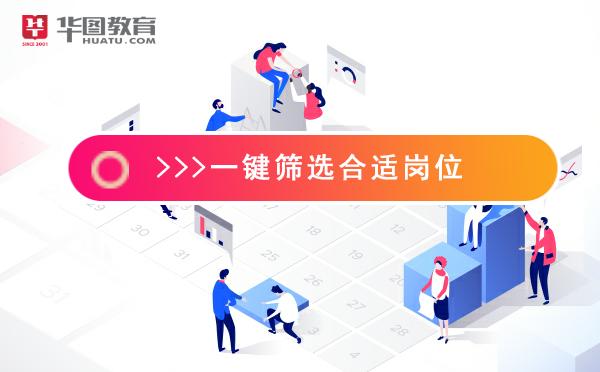河北省考职位筛选系统