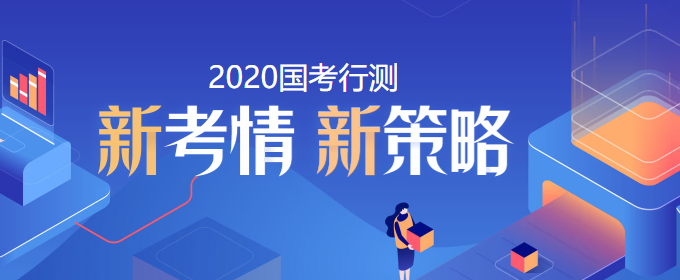 2020国考行测新考情