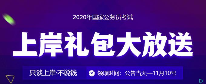 2020国考上岸大礼包