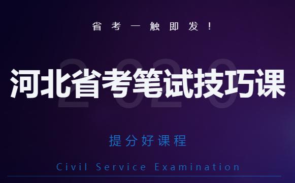 河北省考笔试技巧课