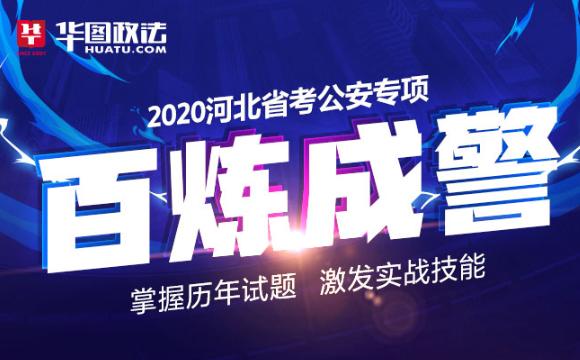 2020河北省考公安专项--百炼成警