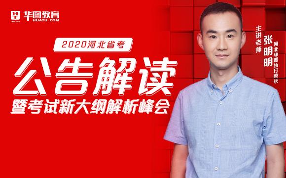 2020河北省考公告解读峰会