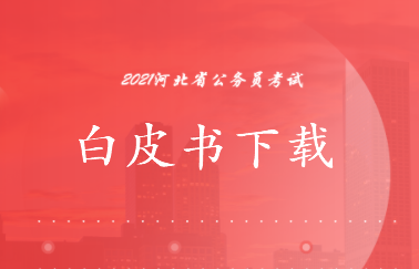 2021年河北省考白皮书