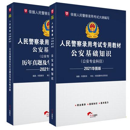 河北省考公安专用教材