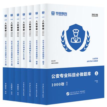 河北省考公安基础知识