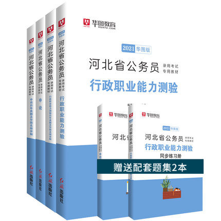 河北省考经典6本套